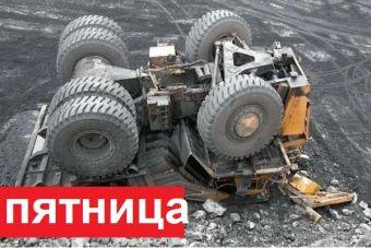 Пятничная подборка видео: БелАЗ поскользнулся и упал