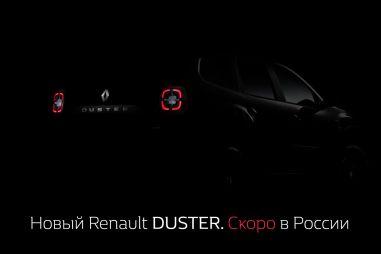 Renault официально анонсировала новый Дастер для России