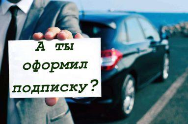 Подписка на автомобиль — тема или развод?