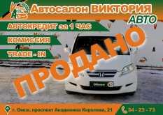 Омск Edix 2005