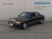 Краснодар 190 1991