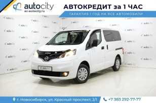 Новосибирск NV200 2015