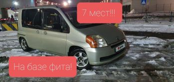Новосибирск Mobilio 2001