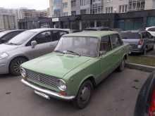Екатеринбург 2101 1983