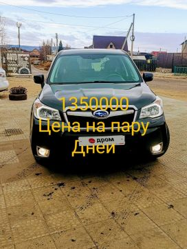 Чита Forester 2015