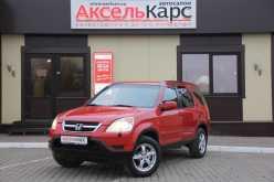 Киров CR-V 2003
