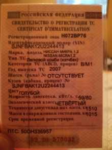 Ярославль Micra 2007