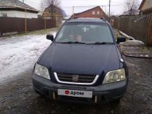Полевской CR-V 1996