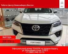 Новосибирск Fortuner 2020