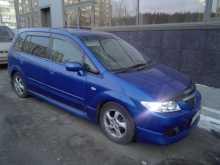 Челябинск Premacy 2002