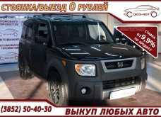 Барнаул Element 2004