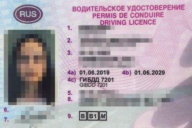 В России вступили в силу новые форматы водительских удостоверений и ПТС