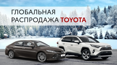 Год уже новый, а цены все еще старые в дилерских центрах ТойотаГК «Бизнес Кар»