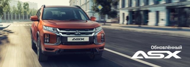 Обновленный ASX по специальной цене от 1 602 000 рублей