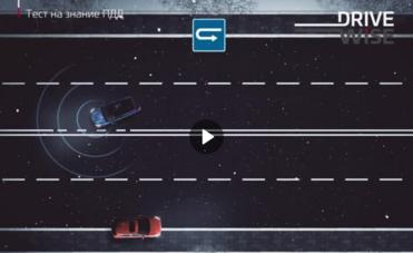 Комплекс систем Drive Wise