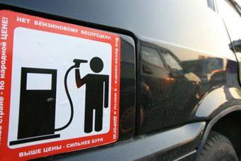 В России резко выросли оптовые цены на бензин, но в правительстве говорят, что все нормально