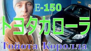 Toyota Corolla 2007 отзыв автора | Дата публикации 13.01.2021.