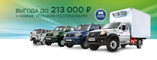 Госпрограммы на покупку УАЗ со ставкой по кредиту 11,5% от ВТБ