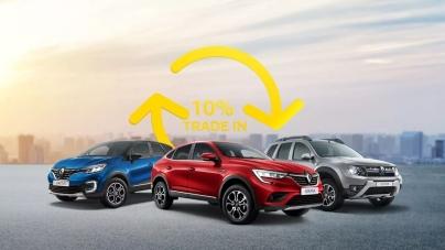 Государственная программа с покупкой автомобиля в трейд-ин