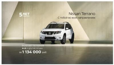 Nissan Terrano. С тобой во всех направлениях