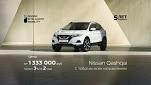 Nissan Qashqai по цене от 1 333 000 рублей