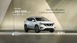 Выгода до 250 000 рублей на приобретение нового Nissan Murano