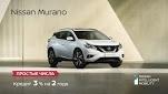 Nissan Murano по специальной программе «Простые числа»