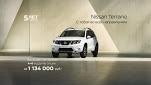 Nissan Terrano по цене 1 134 000 рублей