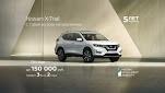 Максимальная выгода на Nissan X-Trail до 150 000 рублей