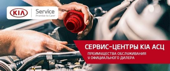 В АвтоСпецЦентр KIA рассказали о преимуществах сервисного обслуживания у официальных дилеров