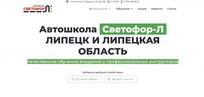 Светофор-Л