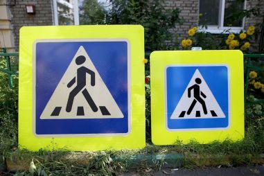 В России отменят ГОСТ уменьшенных дорожных знаков