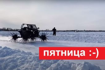 Пятничная подборка видео: шипы для зимы 2021