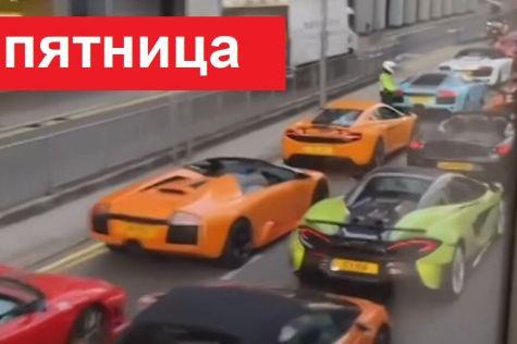 Пятничная подборка видео: полиция остановила разом 45 суперкаров