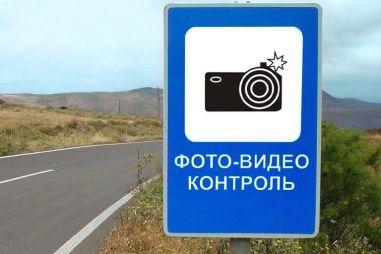 В России ввели знак «Фотовидеофиксация»