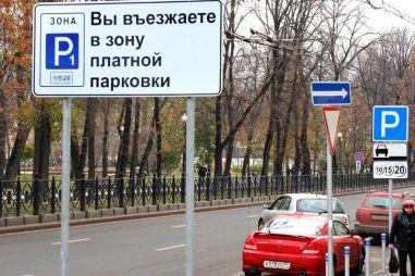 В Москве с апреля расширят зону платной парковки