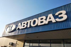 АвтоВАЗ нашел в Казахстане нового стратегического партнера