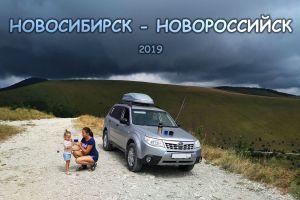 Семейное автопутешествие из Новосибирска в Новороссийск— 2019