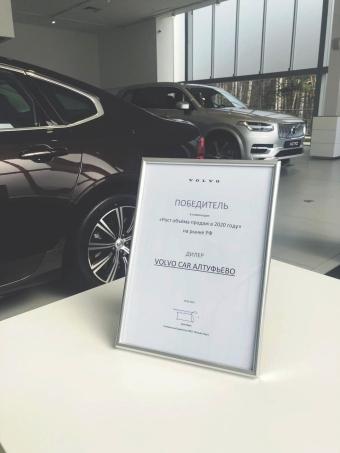 VOLVO CAR Алтуфьево – победитель в номинации «Рост объема продаж в 2020 году» в России