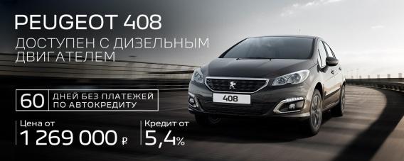 PEUGEOT 408 с выгодой до 30 000 рублей*
