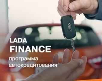 Программа автокредитования LADA Finance