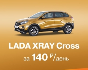 LADA XRAY Cross за 140 рублей в день
