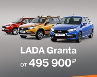 LADA Granta от 495 900 рублей