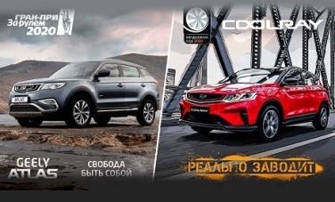 Автомобили Geely - новые предложения апреля