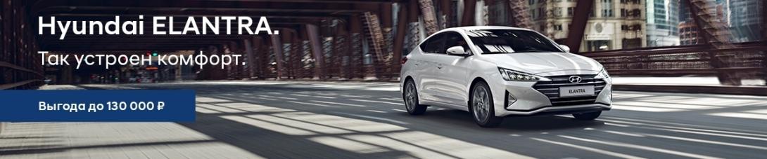 Выгода до 130 000 руб. на Hyundai Elantra
