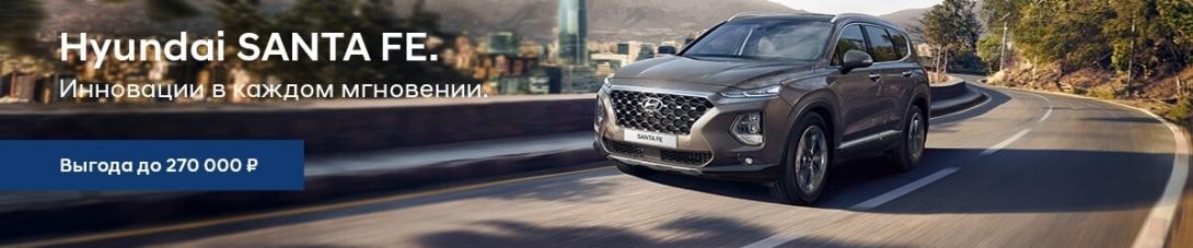 Выгода до 270 000 руб. на Hyundai Santa Fe
