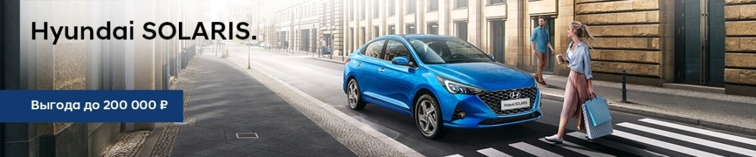 Выгода до 200 000 руб. на Hyundai Solaris