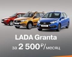 LADA Granta седан в кредит с остаточным платежом