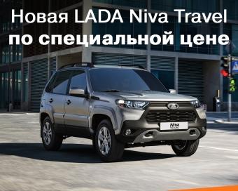 Новая LADA NIva Travel