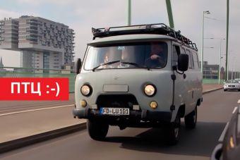 Пятничная подборка видео: немцы проехали кругосветку на Буханке